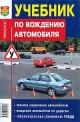 Учебник по вождению автомобиля